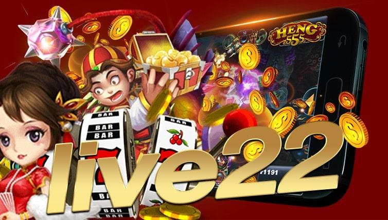 Live22 เกมคุณภาพ เล่นมัน เล่นสนุกเหมาะกับทุกวัย