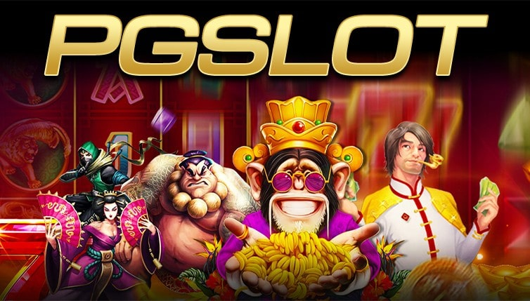 pgslot เกมเยอะเกมสนุกมาใหม่ไฉไลกว่าเดิม